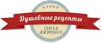 Душевные рецепты Сергея Джуренко
