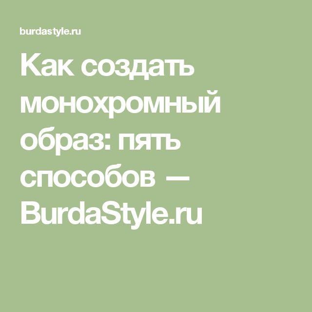 Как создать монохромный образ: пять способов — BurdaStyle.ru