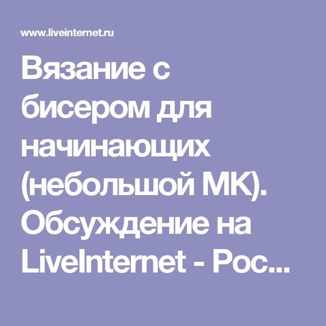 Вязание с бисером для начинающих (небольшой МК). Обсуждение на LiveInternet - Российский Сервис Онлайн-Дневников