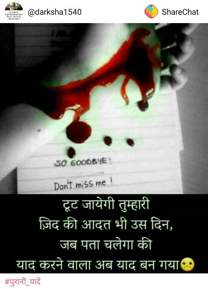 Sad Sayari Quotation Hindi Quotes Sad Quotes