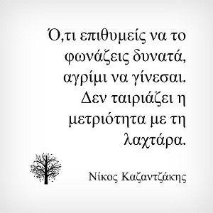 Καζαντζάκης απόφθεγμα quote