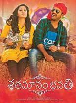 Shatamanam Bhavathi (2017) Telugu Full Movie Watch Online HD