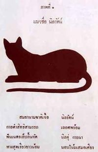 Thaïlande – Le livre des chats – Tamra Meow.  Le Tamra Meow - (ตำราแมว dtam raa maaeo - Le Livre des chats) est un livre manuscrit de vers richement illustré rédigé entre 1350 et 1767. Le Tamra Meow décrit dix-sept chats porte-bonheur différents et six autres chats maléfiques.   Le livre fait un inventaire et une description poétique des chats de cette époque.
