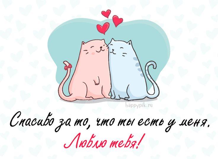 Милая открытка я люблю тебя, днем рождения эдик