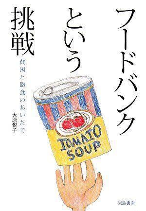 フードバンクという挑戦  貧困と飽食のあいだで   大原 悦子 http://www.amazon.co.jp/dp/4000246445/ref=cm_sw_r_pi_dp_3mrNub0RAK600