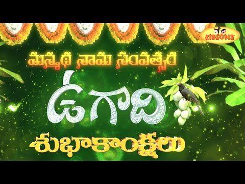 Telugu Padyalu: Happy Ugadi 2015  Telugu New Year Greetings