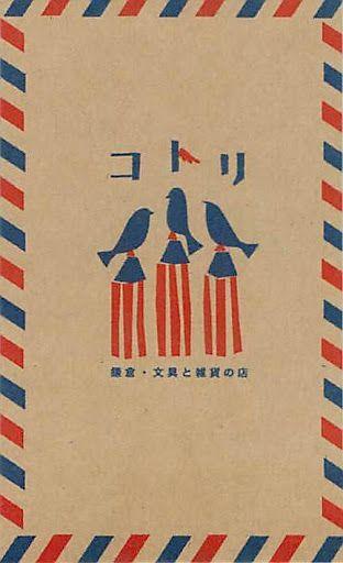 【用紙】モダンクラフト/オモテ【色】紺・朱