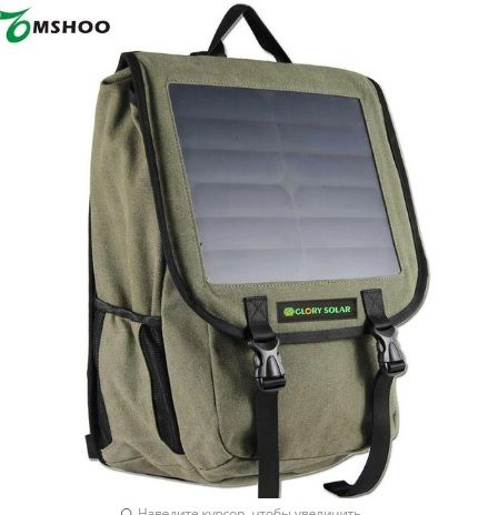 Походный рюкзак с солнечной батареей http://ali.pub/ldn9q