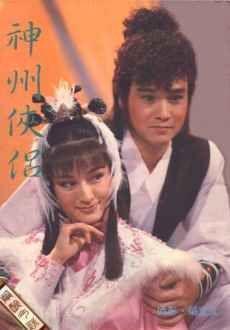 Quỷ Bảo – Thần Châu Kiếm Khách (1985) - Trọn Bộ