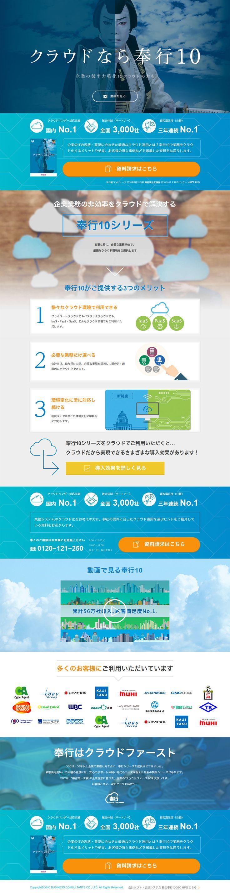 奉行10【インターネットサービス関連】のLPデザイン。WEBデザイナーさん必見!ランディングページのデザイン参考に(キレイ系)