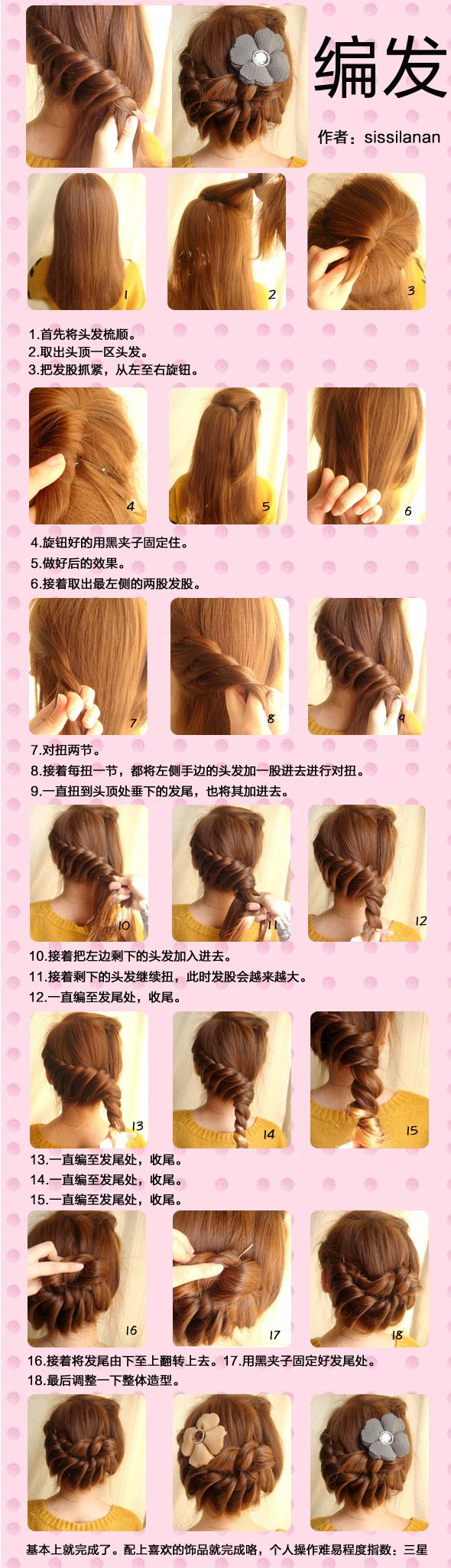 It's in Japanese but you get the idea. What a beautiful up-do!