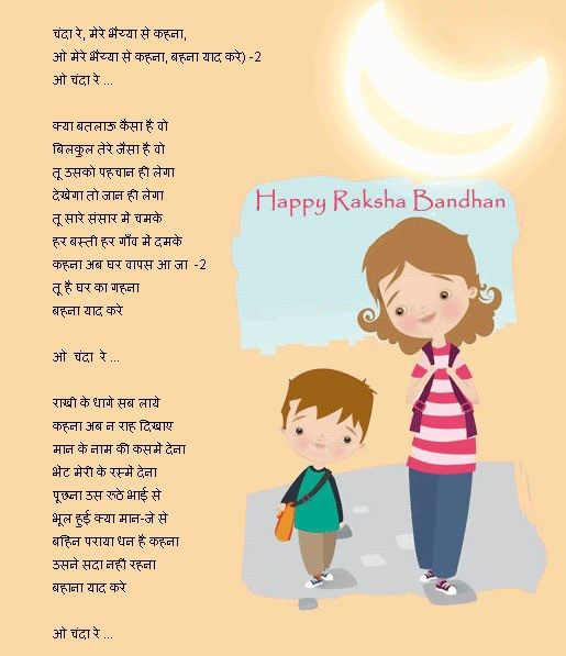 #RakhiPoems image in #hindi #english #rakhiEssay, Speech on Raksha Bandhan  for #SchoolStudents