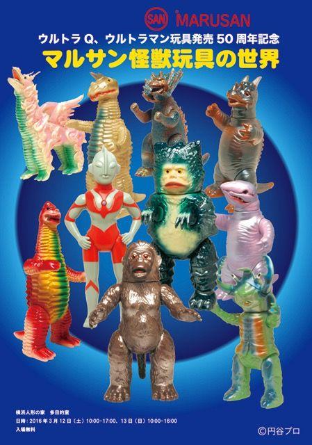 ウルトラQ、ウルトラマン玩具発売50周年記念 マルサン怪獣玩具の世界