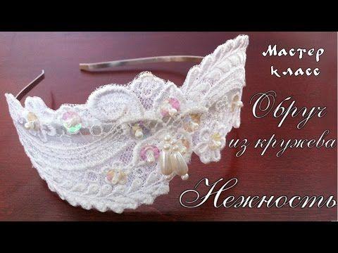 Нежный ободок для невесты из кружева #своимируками. Мастер класс. Delicate ring for the bride lace - YouTube