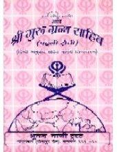 Sri Guru Granth Sahib Hindi Translation - Book By Dr Manmohan Sehgal - 4 Volumes
