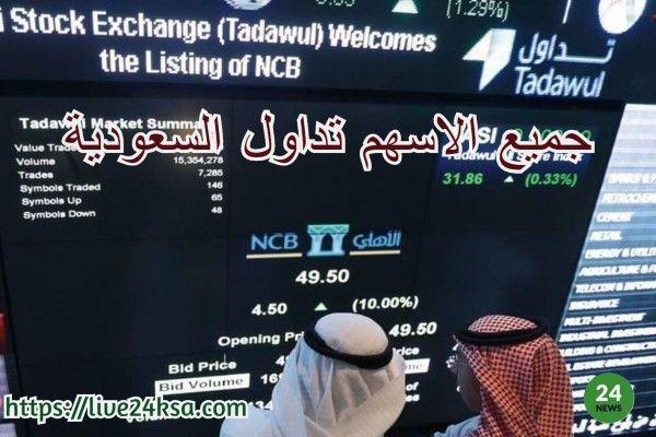 جميع الاسهم تداول السعودية تقرير السوق السعودي وافضل الاسهم Stock Exchange 10 Things Trading