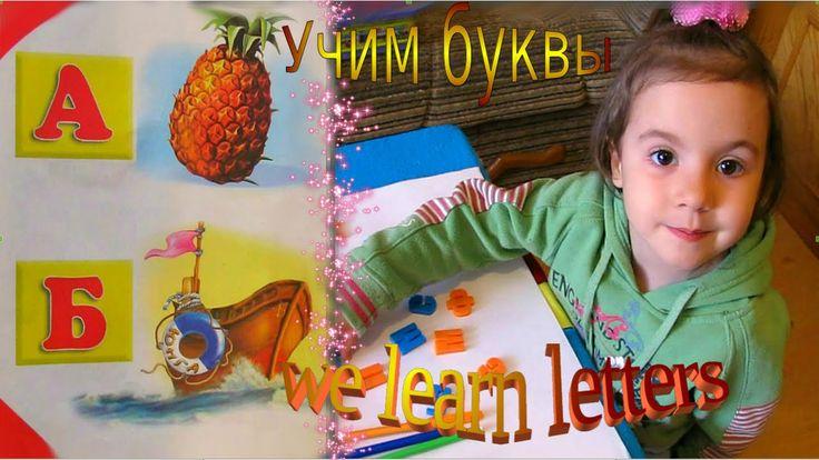 Учим буквы / Как выучить буквы с ребенком играя / We learn letters / How...
