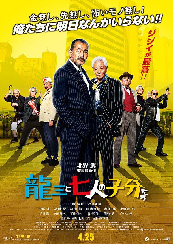 映画『龍三と七人の子分たち』公式サイト|2015.4.25(sat.)ロードショー
