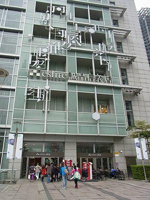 "【Taipei】ますます多様化する「誠品書店」。アジアの""本屋さん""の未来は? 日経トレンディネット"
