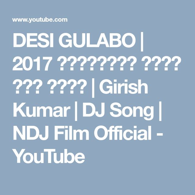 DESI GULABO | 2017 हरियाणवी सुपर हिट सॉंग | Girish Kumar | DJ Song | NDJ Film Official - YouTube