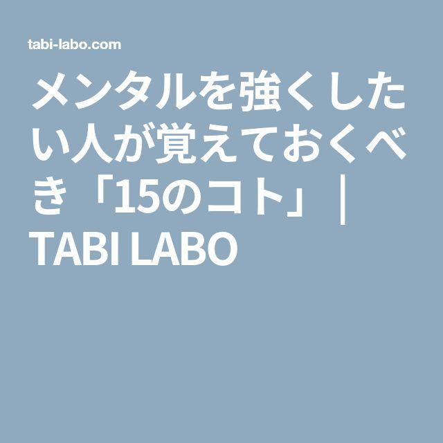 メンタルを強くしたい人が覚えておくべき「15のコト」 | TABI LABO