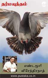 Dharmayutham  - Tamil eBook