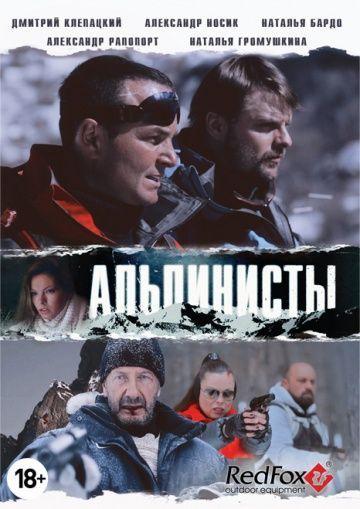 Альпинисты (2013) http://kinocaffe.club/priklyucheniya-online/63-alpinisty-2013.html    Как-то раз два приятеля - альпиниста, работающих горно спасателями, увлёкшиеся одной и той же девушкой, ведут группу туристов в горы Армении. Случается, так что из-за головотяпства одного из друзей гибнет турист! По постановлению суда виновный в произошедшем попадает в каталажку. В обмен на волю уголовный авторитет делает предложение быть провожатым в одном тихом дельце. Необходимо достать спрятанный в…