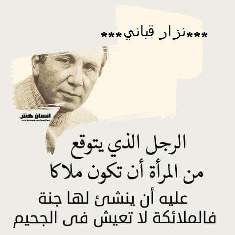 نزار قباني Words Quotes Wisdom Quotes Life Funny Arabic Quotes