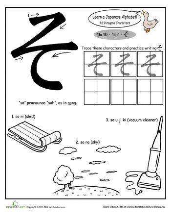 hiragana alphabet printables japanese language japanese language learning japanese. Black Bedroom Furniture Sets. Home Design Ideas