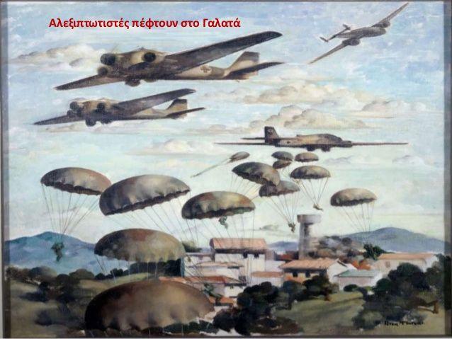 Το Έπος του '40 μέσα από πίνακες ζωγραφικής