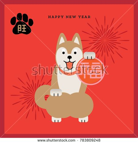 happy new year year of dog 2018 invitation card chinese new year