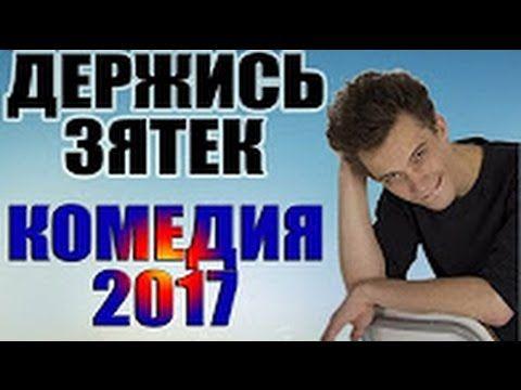 СМЕШНАЯ КОМЕДИЯ НОВИНКА 2017 ГОДА РЖАЛ ДО СЛЕЗ ДЕРЖИСЬ ЗЯТЕК ! МОЛОДЕЖНАЯ КОМЕДИЯ УБОЙ - YouTube
