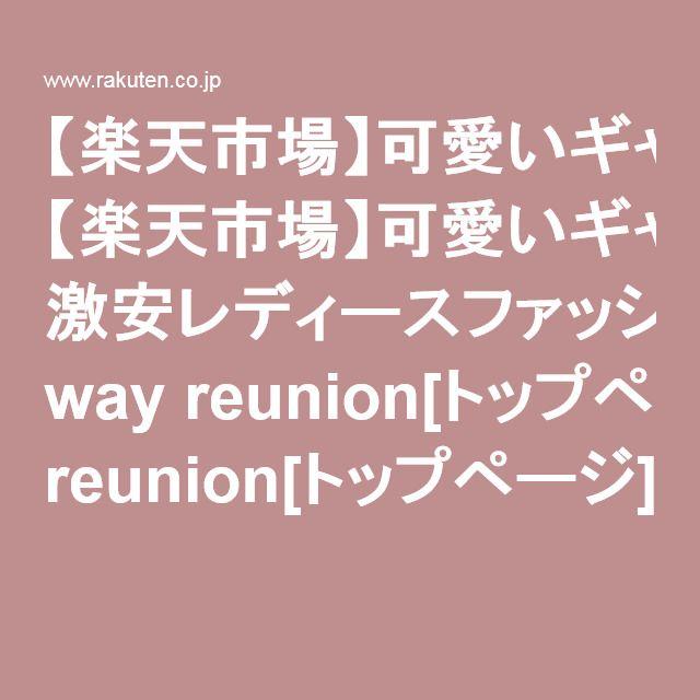 【楽天市場】可愛いギャル服 激安レディースファッション通販:milky way reunion[トップページ]