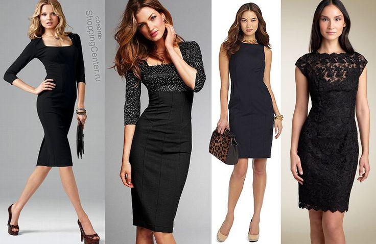 Черные платья-футляры с рукавами и классические