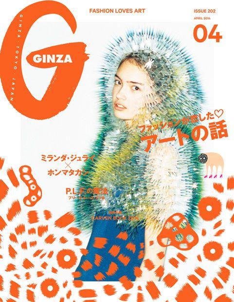 『ファッションが恋したアートの話』Ginza No. 202 | ギンザ (GINZA) マガジンワールド