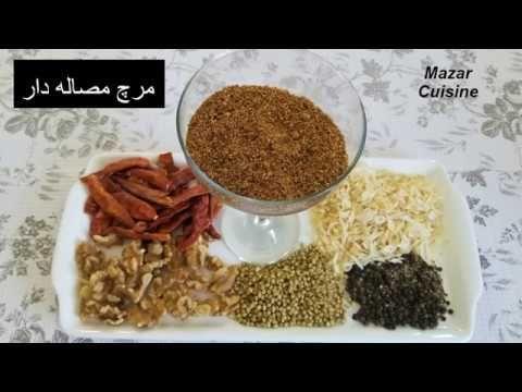 Mirch Masala Dar ,Afghani Murch Masala dar  مرچ مصاله دار افغانی   Masal...