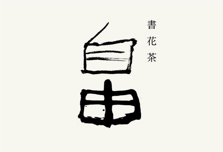 FUKOKA SYOGEIIN exhibition logo design by Seiichi Maesaki #Logo, #calligraphy, #typography