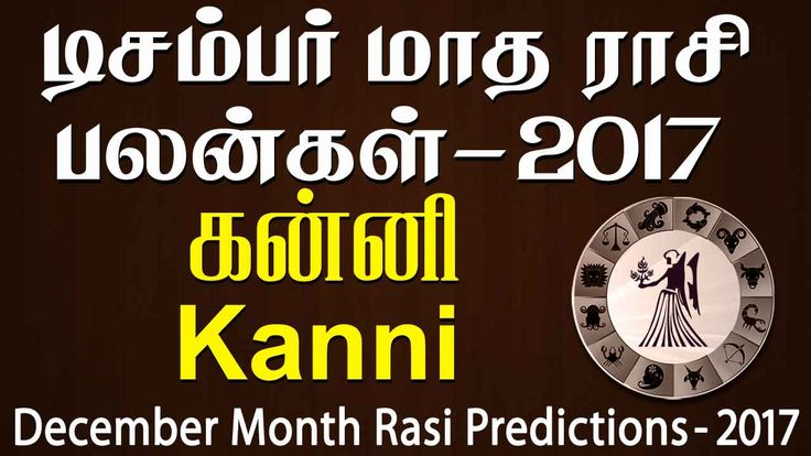 Kanni Rasi (Virgo) December Month Predictions 2017 – Rasi Palangal Kanni Rasi December Palangal, Kanni Rasi December Palan, December Month Predictions, December Month Astrology, December Kanni Predictions, December Kanni Rasi Palan, Kanni monthly Astrology Predictions