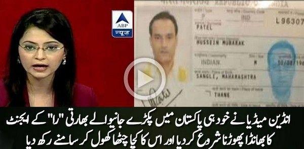 Indian Media Exposed Arrested RAW Agent Kulbashan Yadev