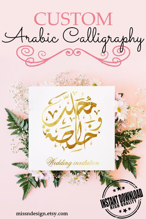 Custom Arabic Calligraphy Couples Names Printable Wall Art