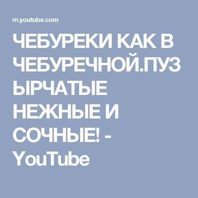 ЧЕБУРЕКИ КАК В ЧЕБУРЕЧНОЙ.ПУЗЫРЧАТЫЕ НЕЖНЫЕ И СОЧНЫЕ! - YouTube