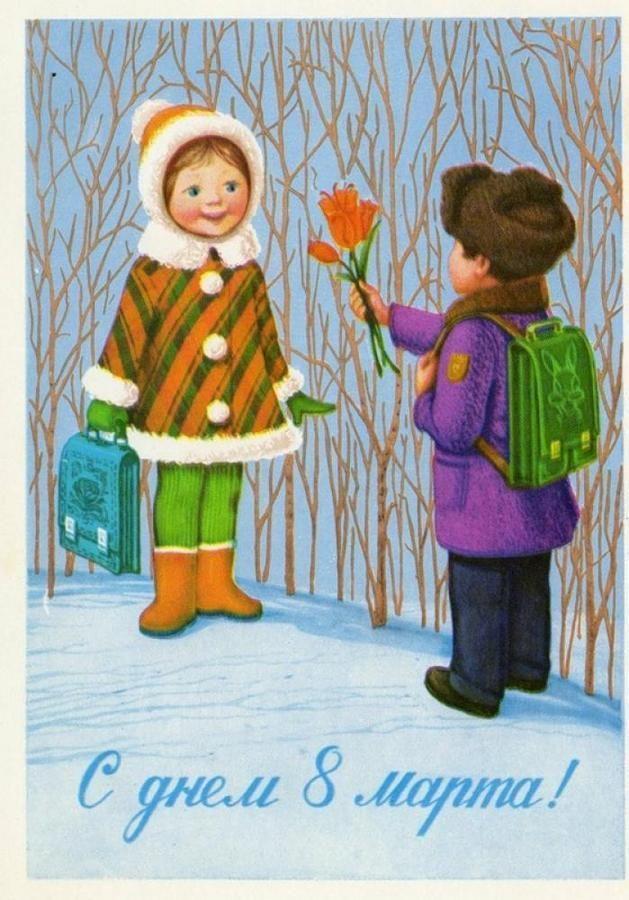 8 марта советская открытка