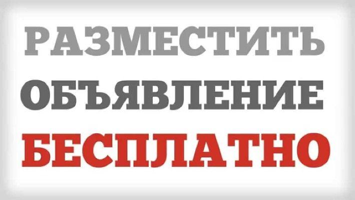 Хотите быстрее продать дом или квартиру? http://eao-dom.ru/  Разместите свое объявление у нас на сайте, и Вы обязательно найдете своего покупателя! Сотни людей ежедневно посещают наш сайт eao-dom.ru  Размещение БЕСПЛАТНОЕ, регистрация очень ПРОСТАЯ!  Подробнее об этом здесь: http://eao-dom.ru/faqs/kak-dobavit-objavlenie-na-sajt/