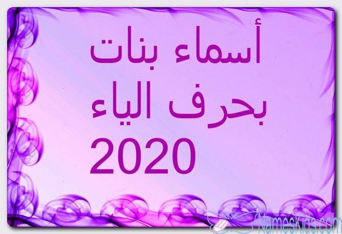 أسماء بنات بحرف الياء حديثة 2020 ومعانيها اسماء بالحروف اسماء بحرف الياء اسماء بنات Neon Signs Neon