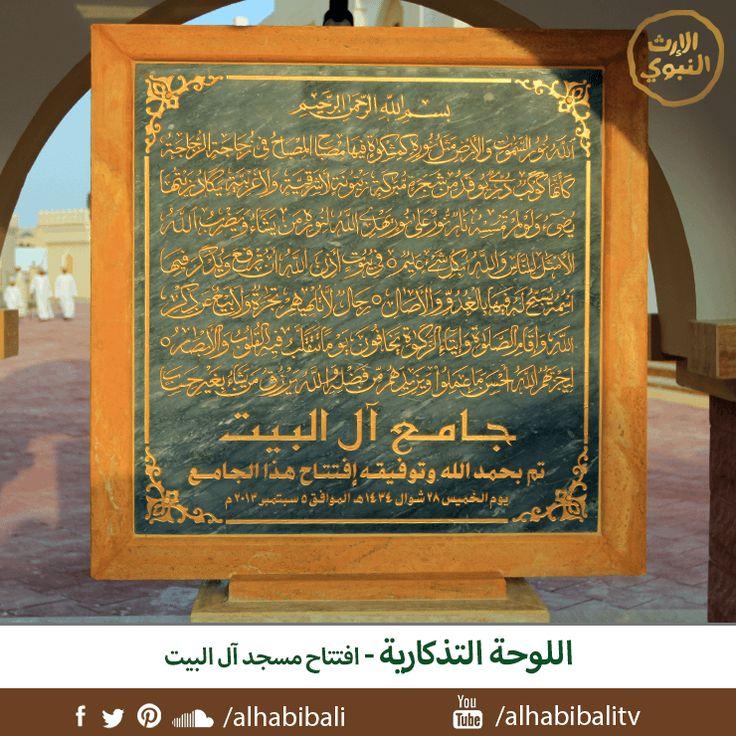 اللوحة التذكارية لافتتاح جامع آل البيت