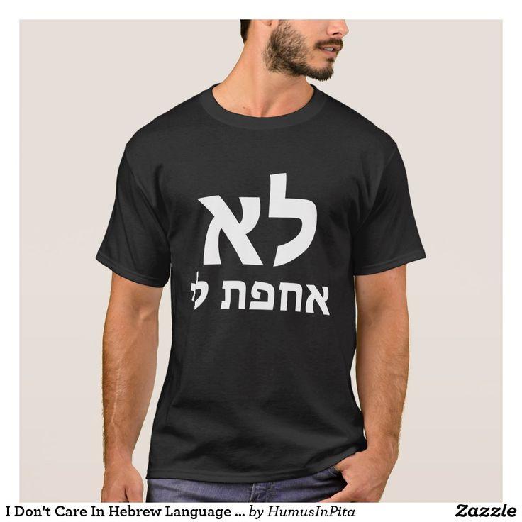 "I Don't Care In Hebrew Language  ""Lo Ihpat Li"" T-Shirt"