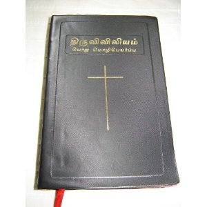 Sinhala Bible with Golden Cross / Sinhalese Bible THIRUVIVILIAM (With Deuterocanonical Books) Tamil C.L. Interconfessional / Black Vinyl PVC Bound, Maps / Printed in Sri Lanka  $89.99