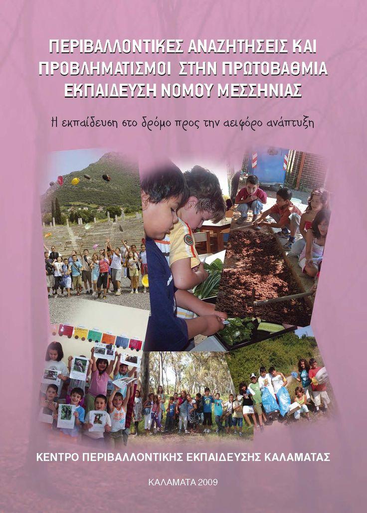 Kέντρο Περιβαλλοντικής Εκπαίδευσης Καλαμάτας