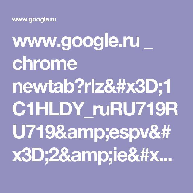 www.google.ru _ chrome newtab?rlz=1C1HLDY_ruRU719RU719&espv=2&ie=UTF-8