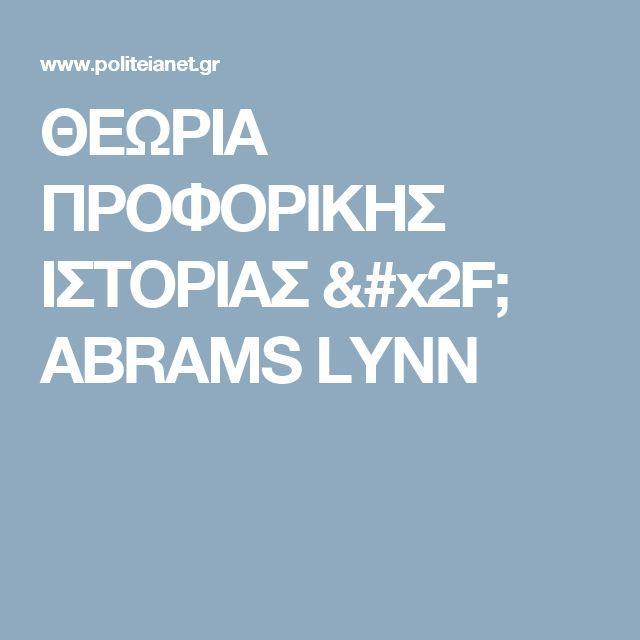 ΘΕΩΡΙΑ ΠΡΟΦΟΡΙΚΗΣ ΙΣΤΟΡΙΑΣ / ABRAMS LYNN